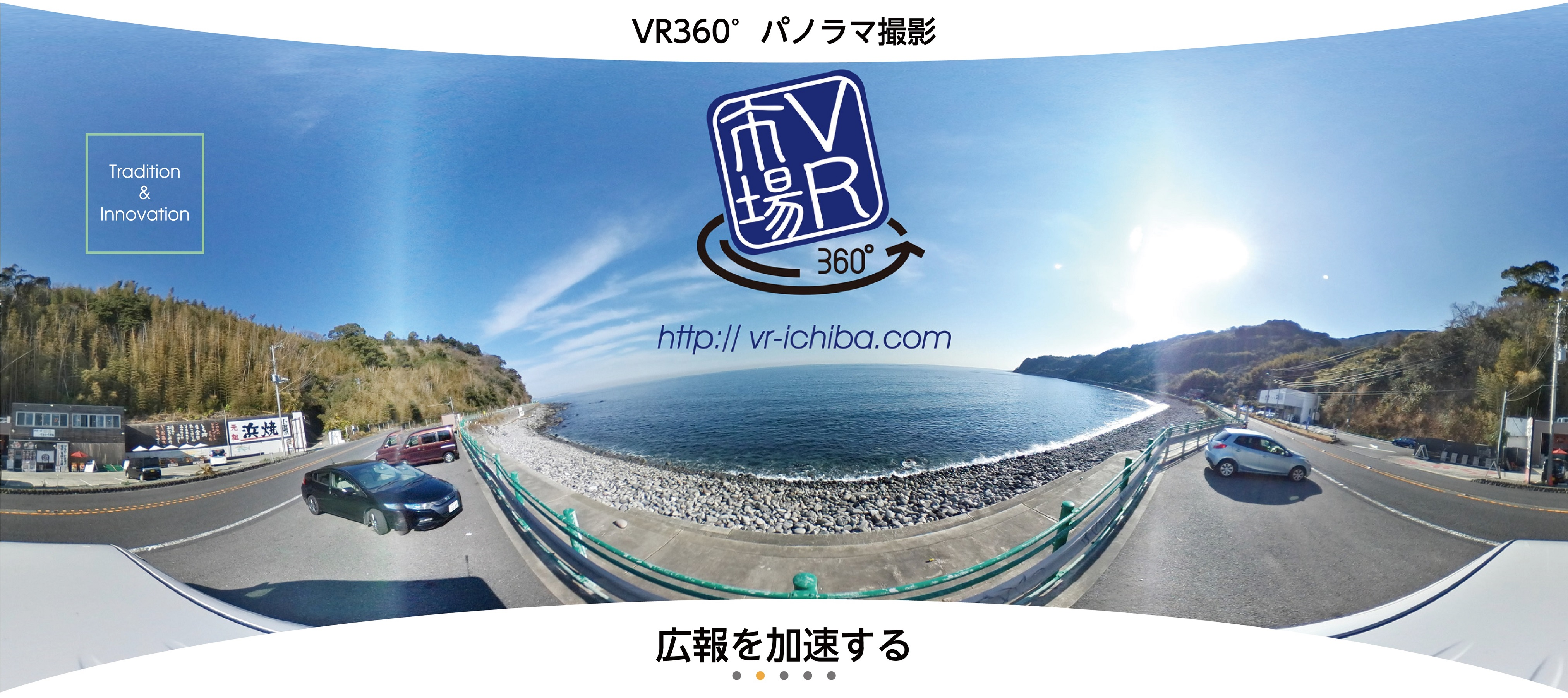 VR360°パノラマ撮影