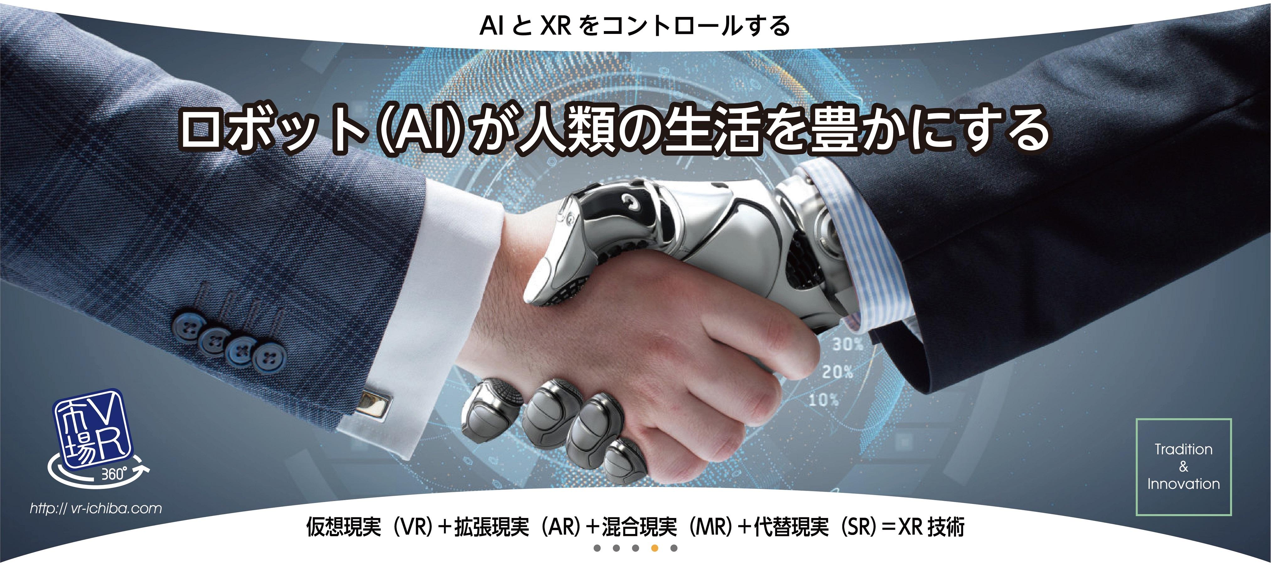 AIとXRをコントロールする。