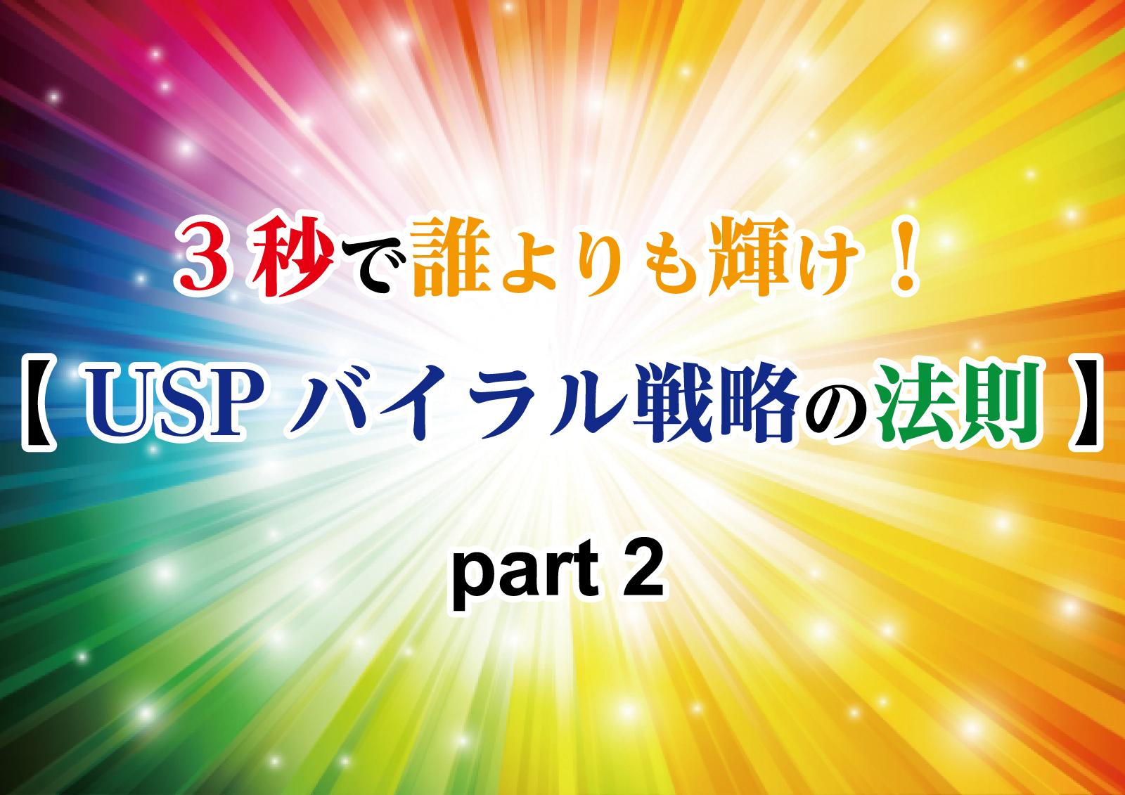 【USPバイラル戦略の法則】 part2 成功すると決める。成功した状態を決める。のサムネイル