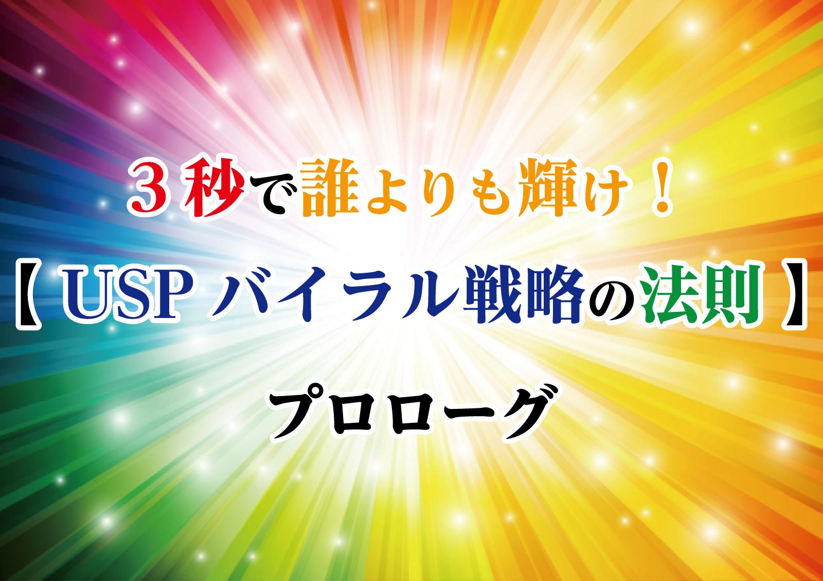 3秒で誰よりも輝け!選ばれる起業家のためのUSP!~プロローグ~のサムネイル