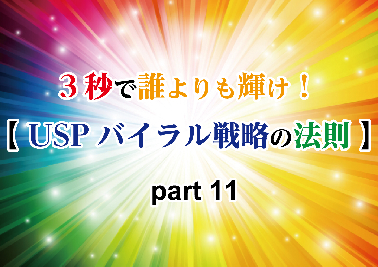 【USPバイラル戦略の法則】 part11 圧倒的な露出不足!!のサムネイル